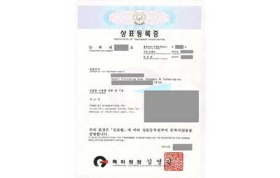 韩国商标注册证书